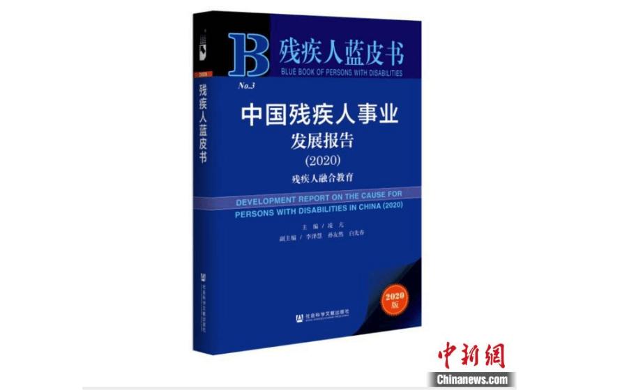 残疾人蓝皮书:中国残疾人事业发展指数呈稳步上升态势