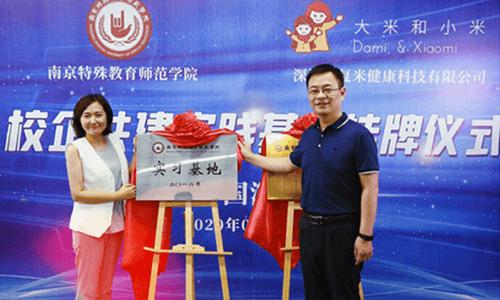 《凤凰网》—— 携手并进!大米和小米与南京特师打造校企协同育人体系
