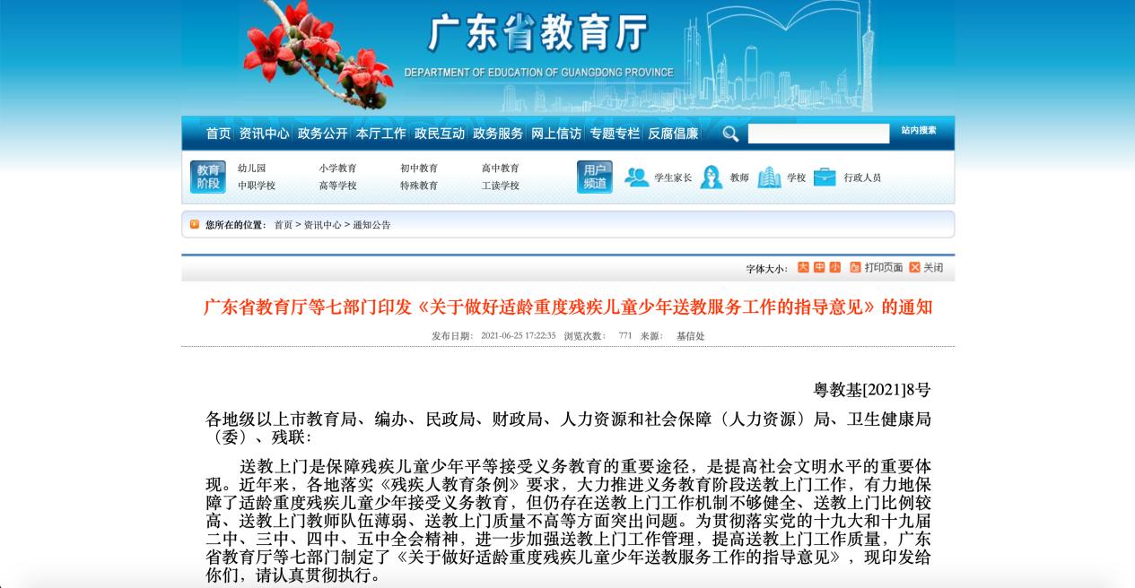 广东省教育厅等七部门联合印发《关于做好适龄重度残疾儿童少年送教服务工作的指导意见》