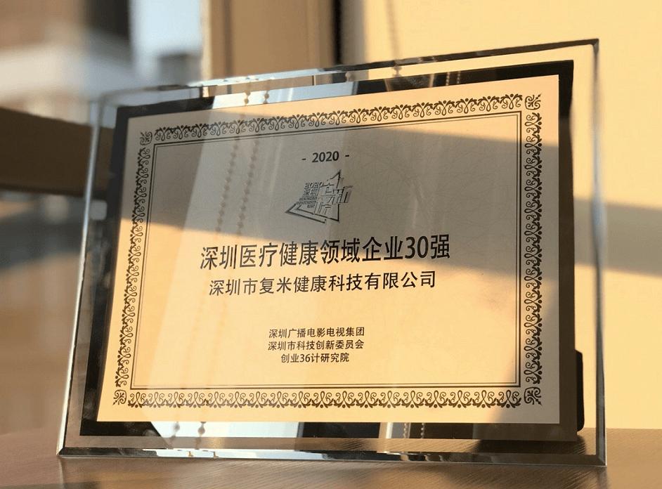 """《凤凰》——孤独症康复平台大米和小米入选""""深圳医疗健康领域企业30强"""""""
