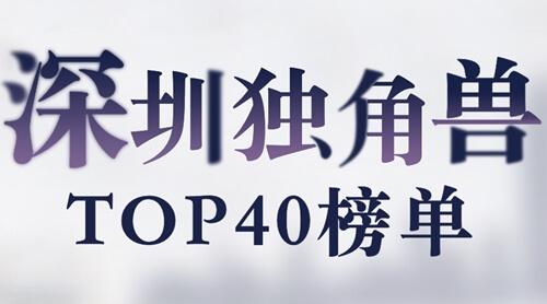 """《财经网》—— 大米和小米入榜""""深圳独角兽TOP40榜单"""""""