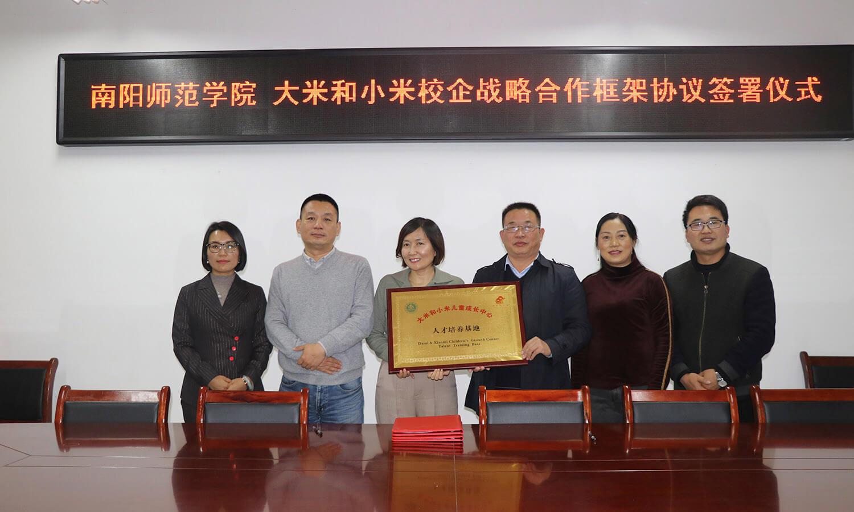 《中国教育在线》——南阳师范学院创新创业学院与大米和小米签署战略合作框架协议