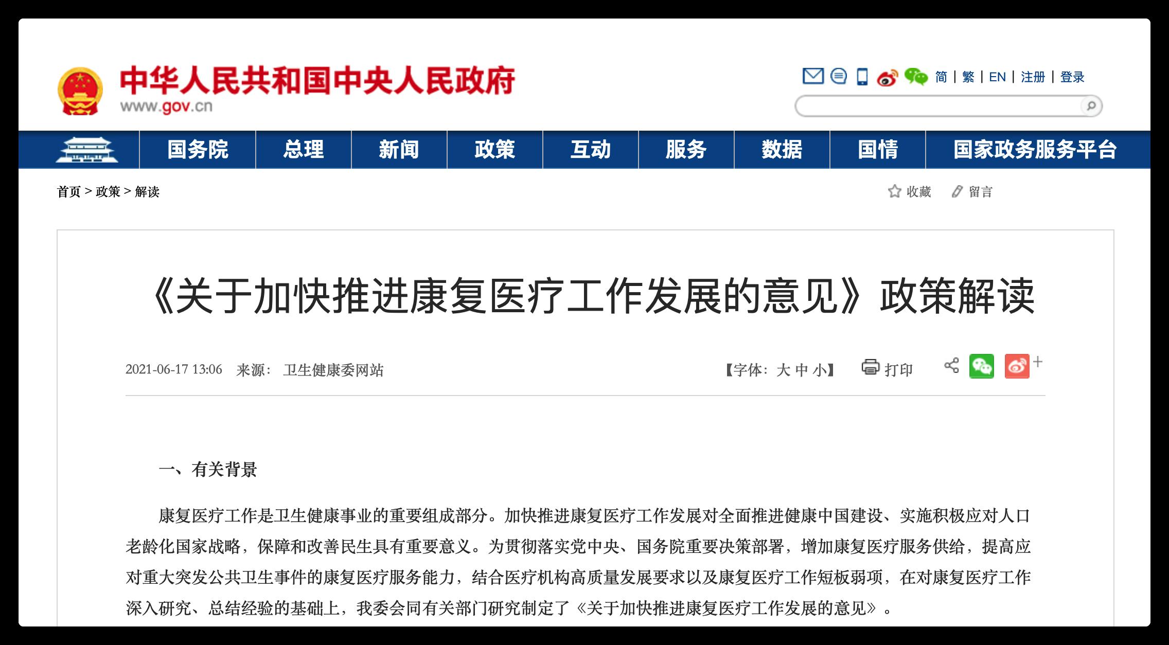 国家卫健委、中国残联等八部门联合印发《关于加快推进康复医疗工作发展的意见》