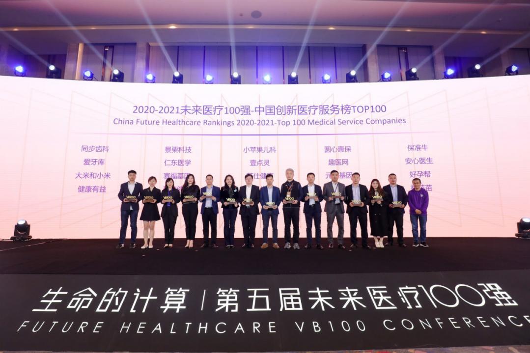 """《新浪》——""""未来医疗100强""""发布 大米和小米入选创新医疗服务榜TOP100"""