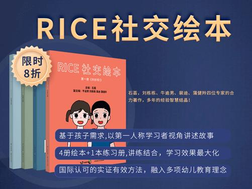 RICE社交绘本