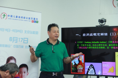 """中国儿童自闭症公益万里行积极探索""""医教融合""""新模式"""