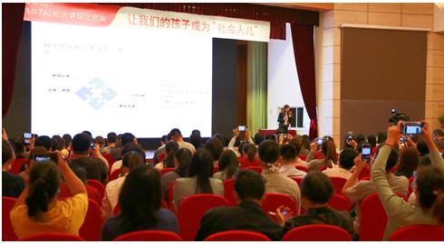 《中华网》——用情景剧讲社交 大米和小米MI TALK公益讲坛走进北京
