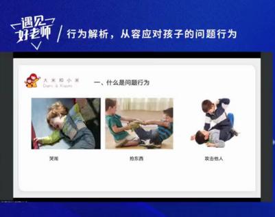 《腾讯》——大米和小米受邀参加2021腾讯名师直播秀
