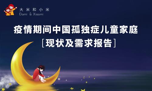 《孤独症资讯》—— 《疫情期间中国孤独症儿童家庭现状及需求报告》发布
