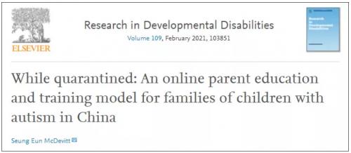《国际在线》——大米和小米远程居家干预实践论文登上SSCI核心期刊