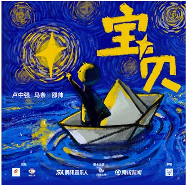 《北京日报》—— 公益单曲《宝贝》首发 大米和小米、蜻蜓儿歌拥抱孤独症儿童